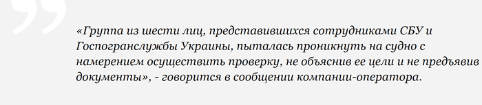 СБУ дважды пытались незаконно проникнуть на российское судно «Механик Погодин» в Херсоне Общество, Украина, Судно, Захват, СБУ, Россия, Tvzvezdaru, Херсон