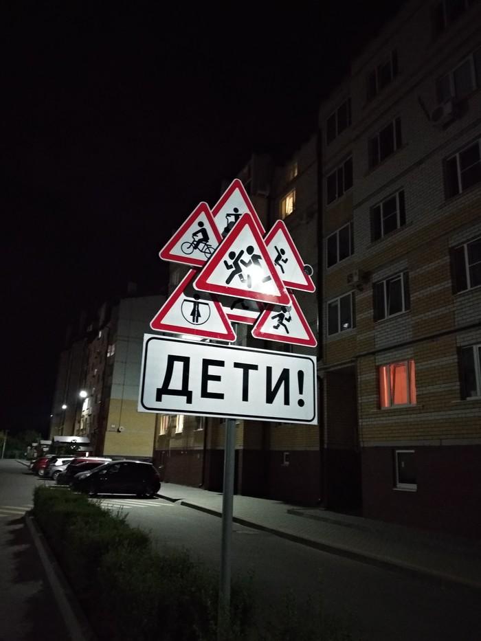 Дорожный знак в п. Отрадное Воронеж, Дорожный знак, Отрадное