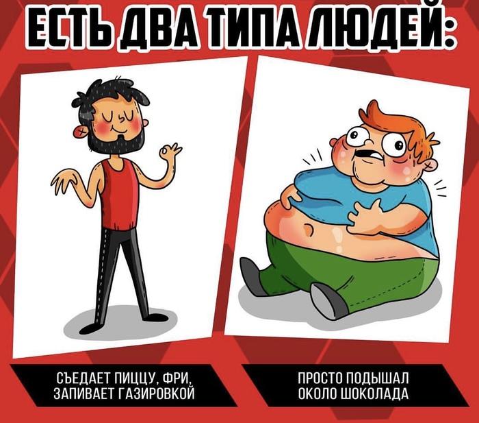 Есть два типа людей...
