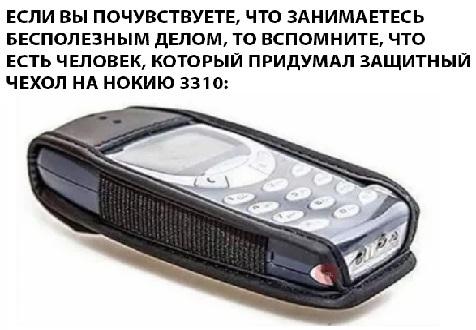 Защита всего мира, дело важное. Юмор, Телефон, Смешное, Нокия 3100, Nokia 3310, Защита, Картинки, Комментарии
