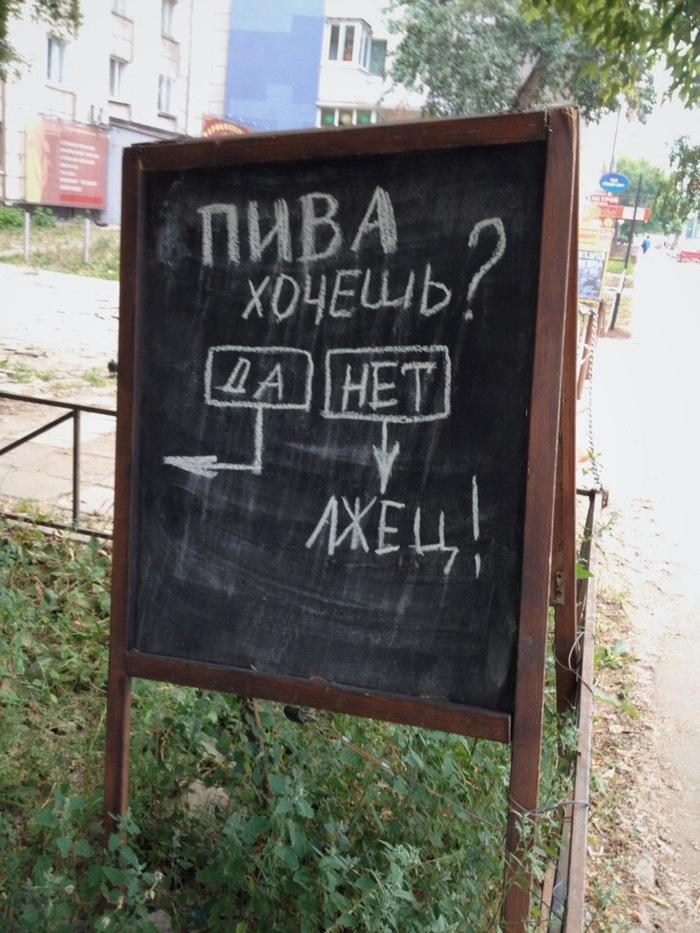 Маркетинг по-пермски) Пиво, Маркетинг, Юмор, Подслушано Пермь