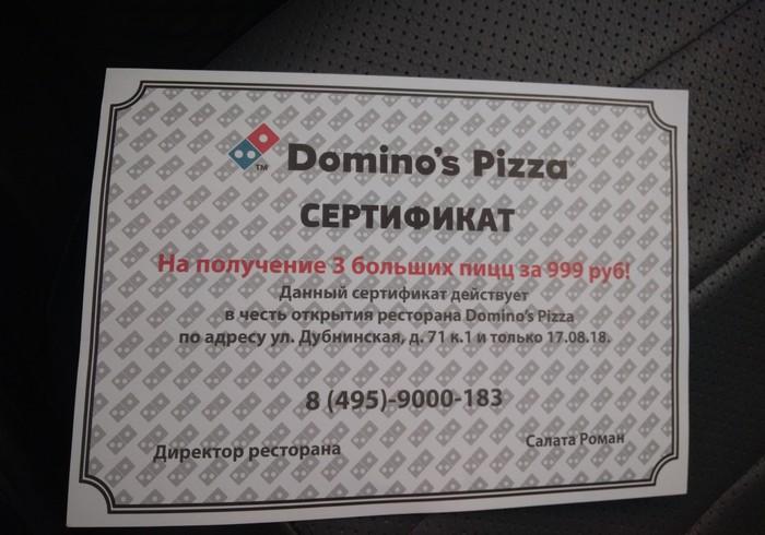 Domino's Pizza, ну как так? Облом, Так и не поел, Доминос пицца