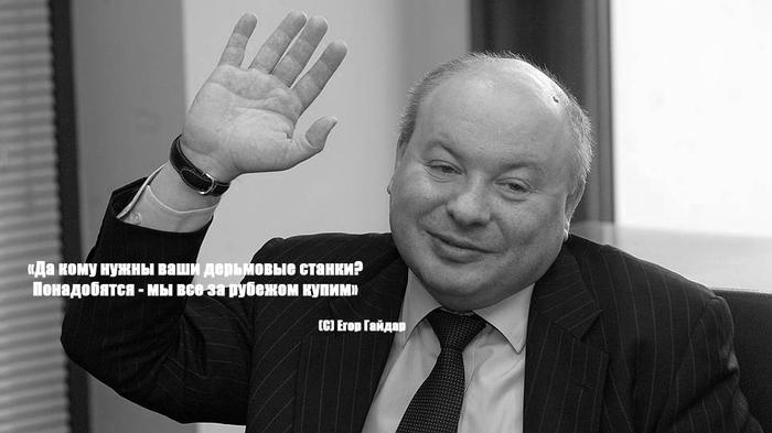 """Вот кому надо говорить """"спасибо"""" за проблемы в нашей экономике Гайдар, Егор, Станкостроение, Сырьевая экономика, Предательство"""