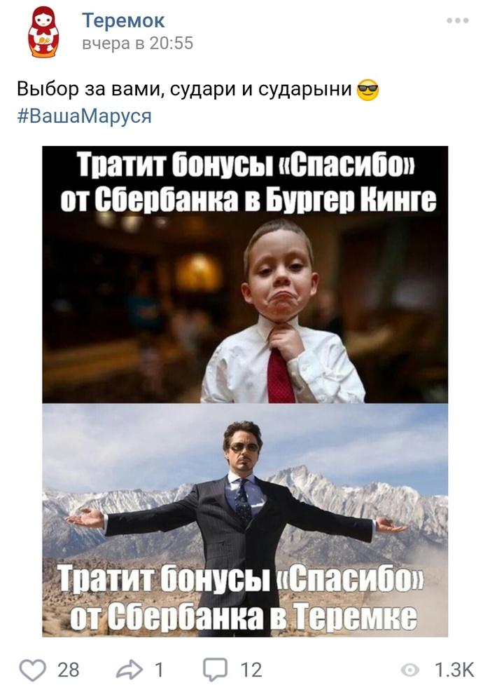 Бургер Кинг Бургер кинг, Теремок, ВКонтакте, Комментарии, Тони Старк
