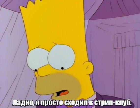 Барт лиза жопа