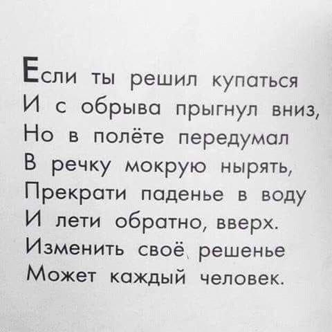 Никогда не поздно! Решение, Передумал, Никогда не поздно, Стихи, Григорий Остер