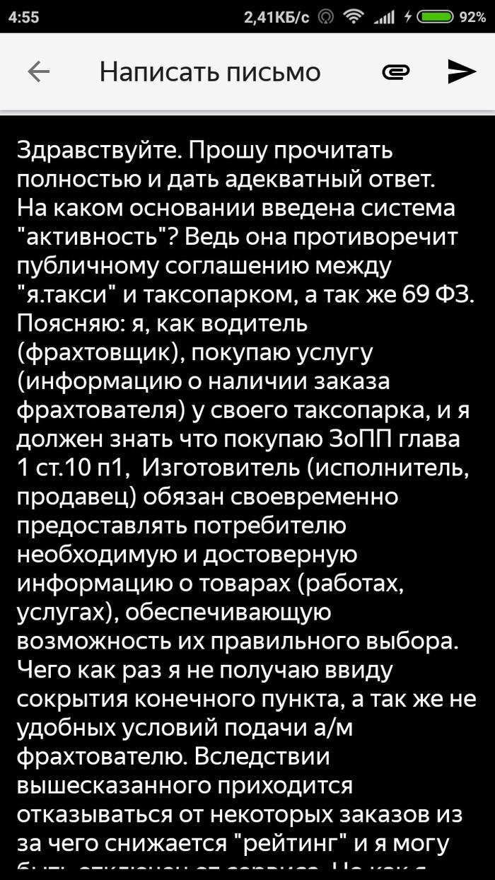 Когда совсем похер. Такси, Яндекс такси, Безразличие, ЗоЗПП, Длиннопост