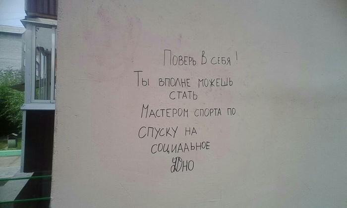 Дети алкашам Алкоголик, Местная детвора, Социальное дно, Естественный отбор, Вандализм, Надпись на стене, Фотография