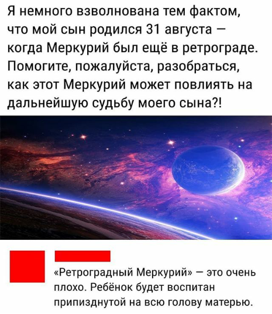 Астрология яжматери