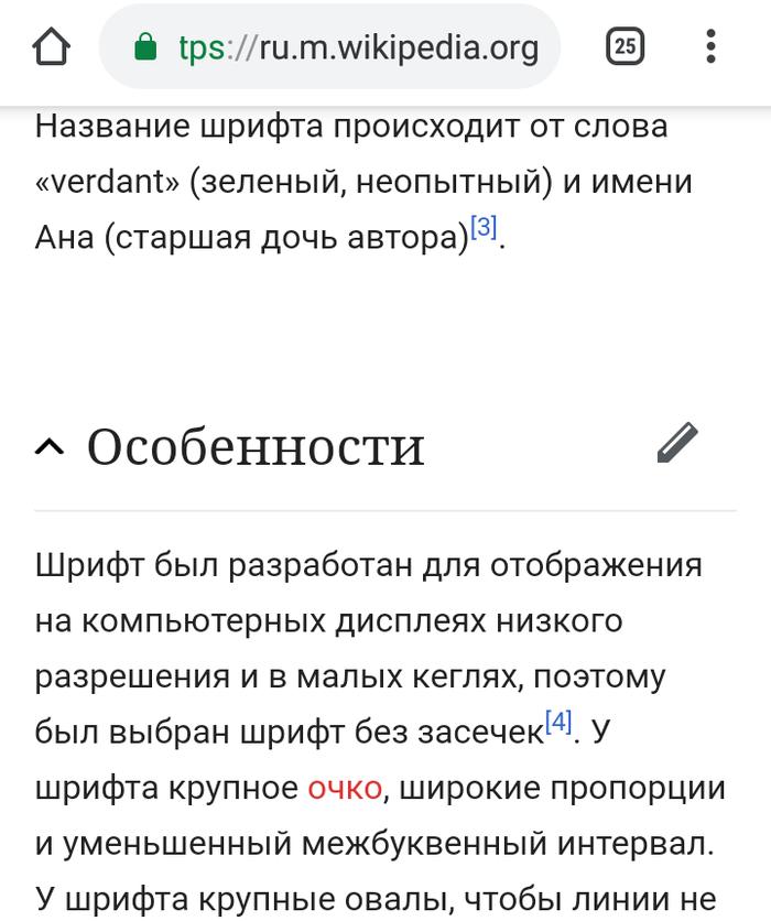 Ох википедия такая википедия Википедия, Шрифт, Шок
