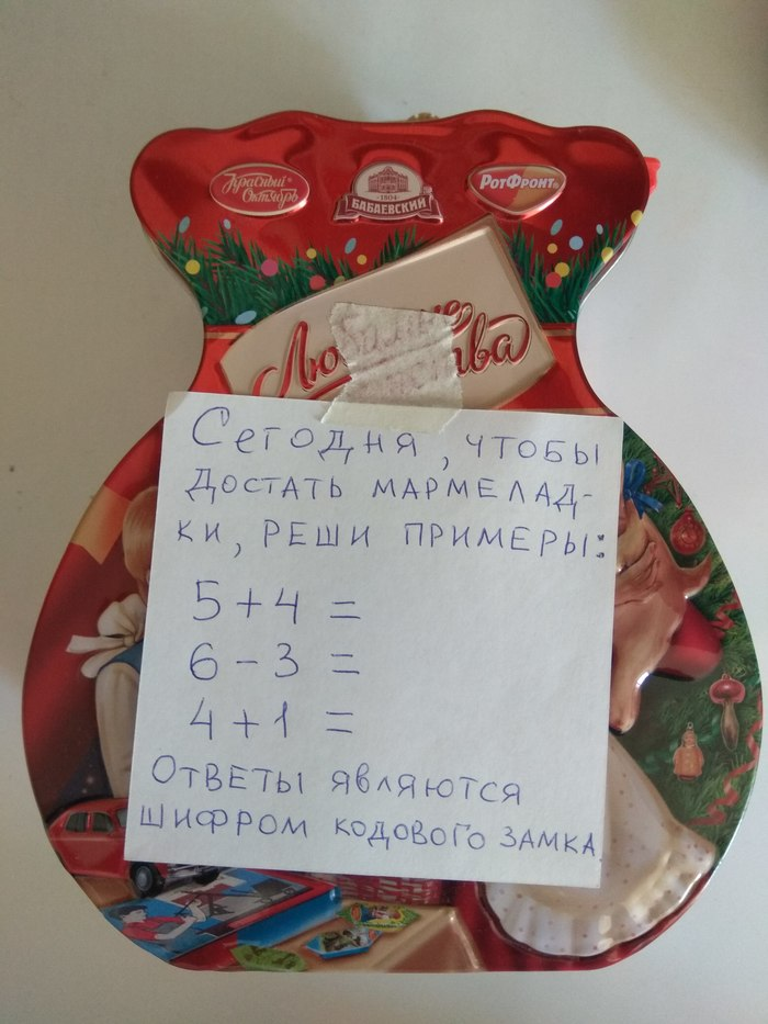 Арифметика Дети, Математика, Квест, Длиннопост, Кодовый замок, Мармелад, Фотография