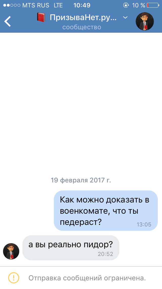 Если честно, юрист вы так себе Военкомат, Непонимание, Длиннопост, Вконтакте, Скриншот