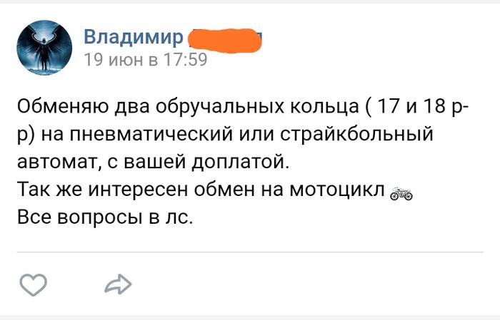 Жизнь налаживается... Холостяк, ВКонтакте, Юмор, Обручальное кольцо, Скриншот