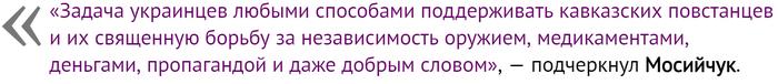 Представитель украинской власти предложил финансировать терроризм Политика, Украина, Терроризм, Депутаты, Угроза, Чечня, Россия, Рамзан Кадыров