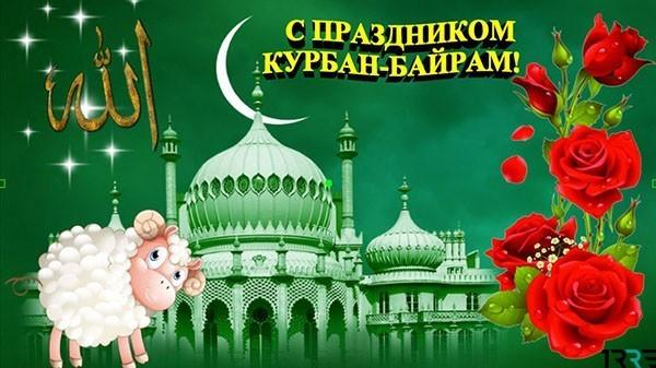 Мусульмане всего мира празднуют Курбан-байрам Курбан-Байрам, Праздники, Поздравление, Друг