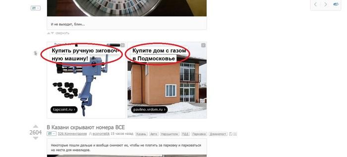 Яндекс, что ты делаешь, остановись. Яндекс Директ, Прикол