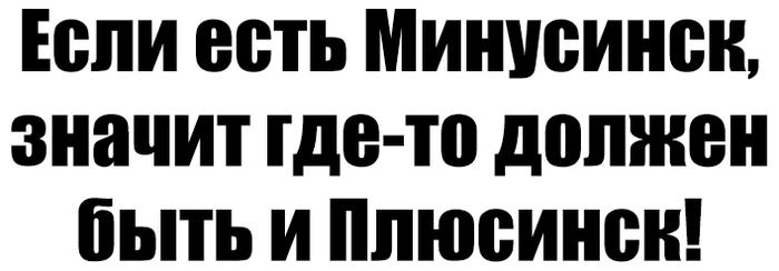 Сакральная фраза пикабушников под любым постом про Минусинск