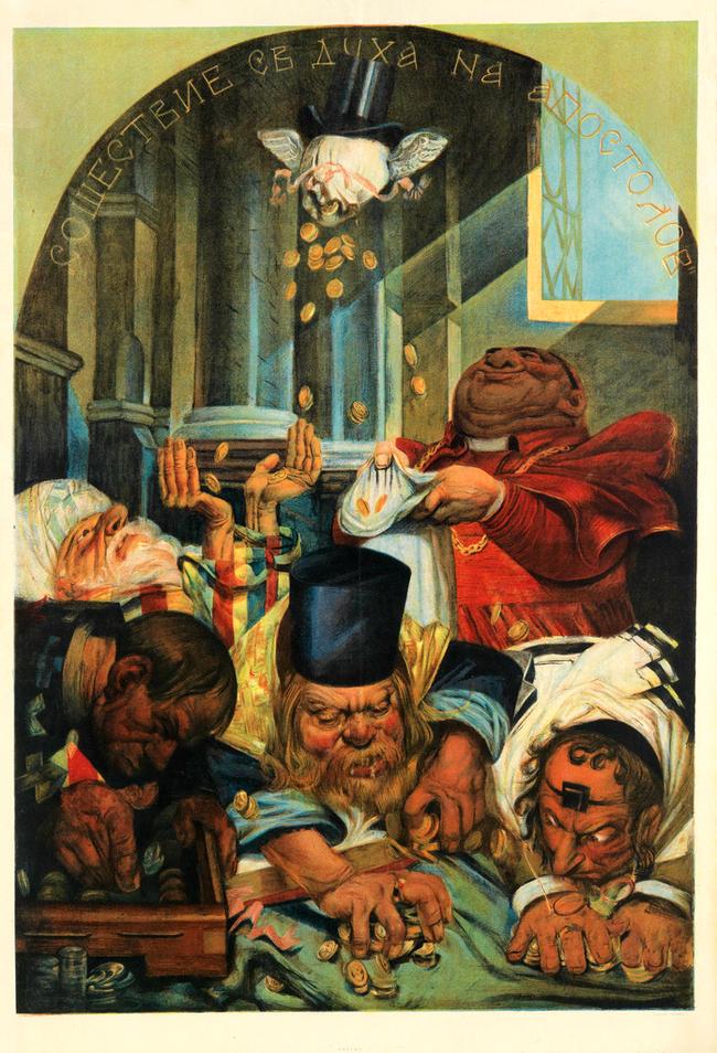 «Сошествие Св. Духа на апостолов». СССР, 1930 Антирелигия, Советские плакаты, Карикатура, Церковь, Деньги, Алчность, Поп, Михаил Черемных