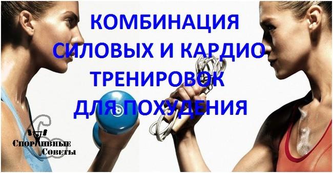 Комбинация силовых и кардио тренировок для похудения Спорт, Тренер, Спортивные советы, Кардио, Похудение, Диета, Лишний вес, Исследование, Длиннопост