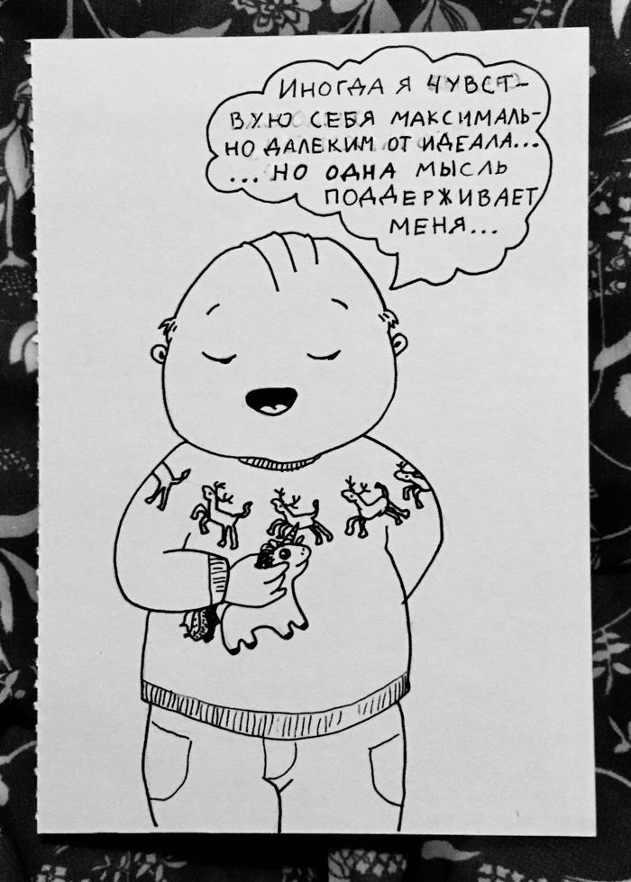 Родные Рисунок, Комиксы, Родные, Самокритика, Длиннопост
