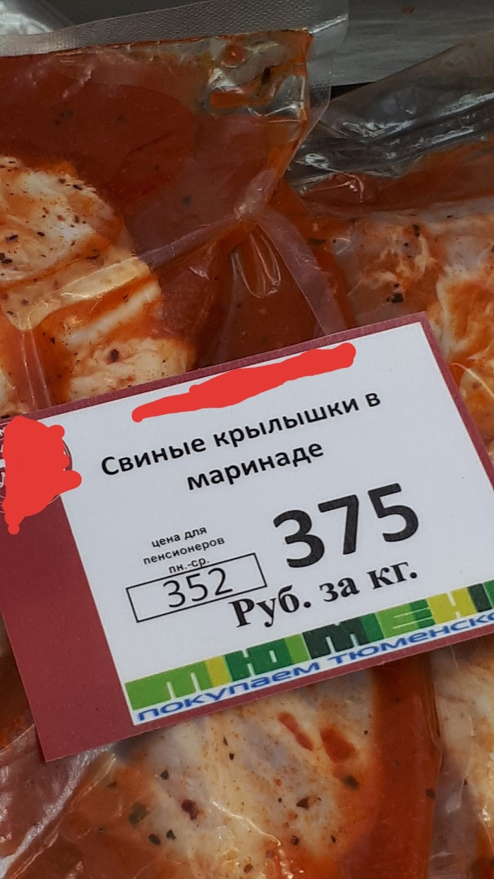 Крылышки из Тюмени