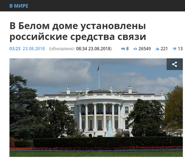 Юстас - Алексу. Россия, США, Прямая линия, Политика