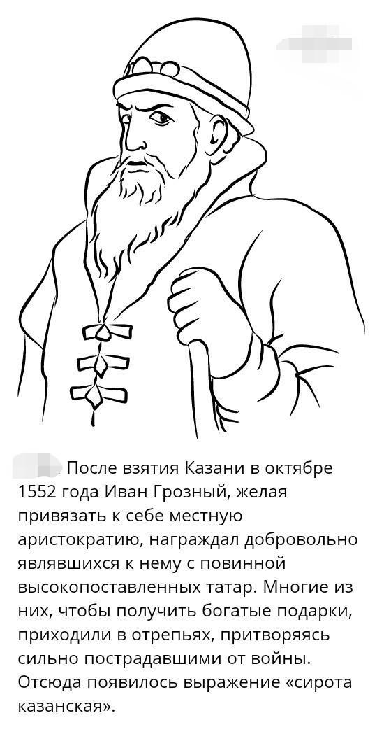 Иван IV и казанские дворяне