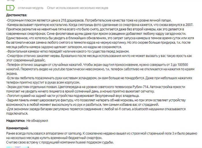 Прекрасный отзыв о телефоне. Отзыв, Яндекс маркет, Принтскрин, Huawei, Юмор, Телефон