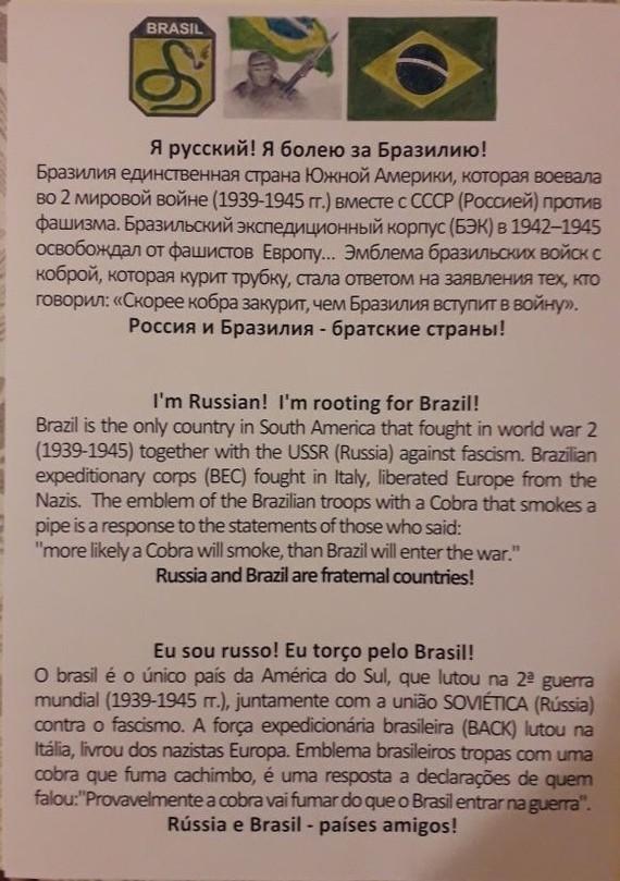 Союзники Чм2018 бразилия, Бразилия, Чемпионат мира по футболу 2018, Чемпионат мира