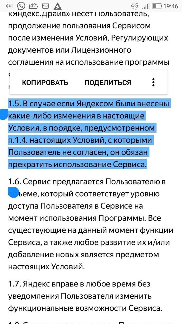 Каршеринг от Яндекс...ЧЁ? Каршеринг, Яндекс, Договор, Длиннопост