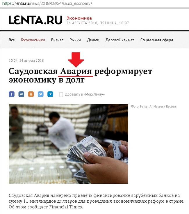 Лента жжёт не только в названии ссылок Новости, Лента, Опечатка, Финансы, Авария