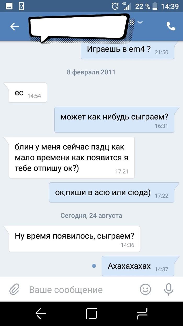 Человек слова ВКонтакте, Скриншот, Переписка, Обещание