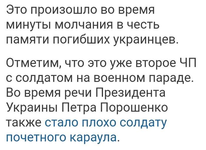 Солдатопад Украина, Политика, ВСУ, Парад, Укросми, Перемога, Порошенко