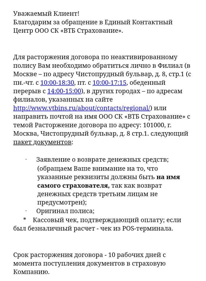 Отказ от коллективного страхования ВТБ Банк Москвы, Возврат страховки, ВТБ 24, Втб-Страхование, Длиннопост