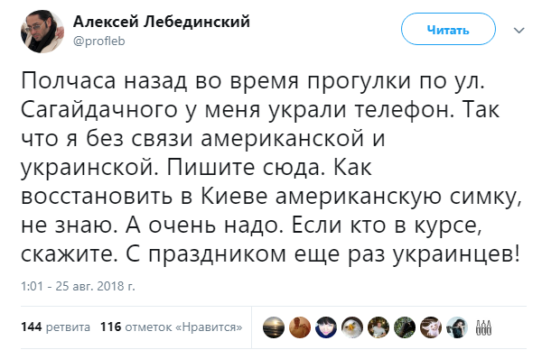 """""""С праздником еще раз"""". Украина, Украина и ЕС, Лебединский, Кража, С праздником, Политика, Twitter"""