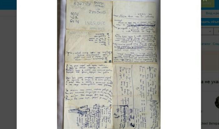 Найден паспорт Виктора Цоя Цой, Паспорт, Легенда