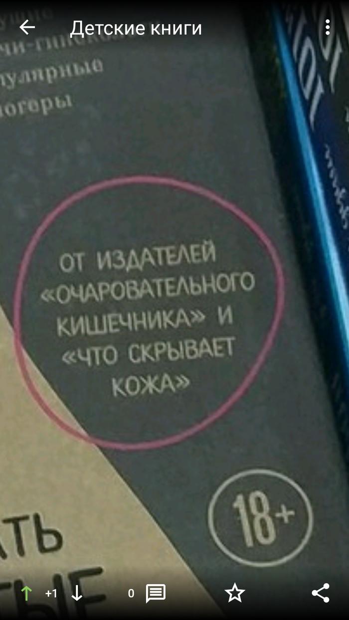 Детские книги Детская литература, WTF, Длиннопост