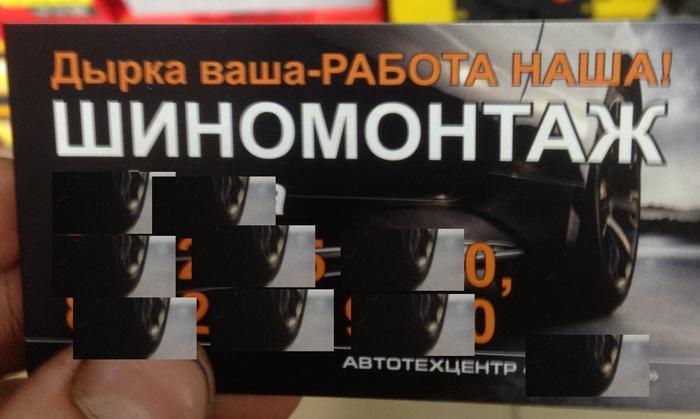Визиточка) Шиномонтаж, Авторемонтники, Автосервис