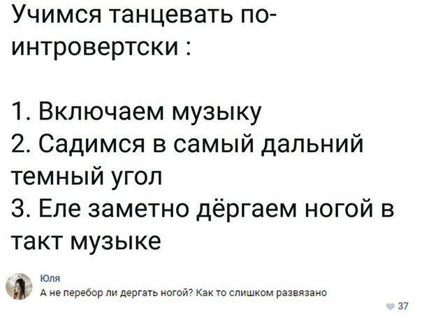 Знаю тут много интровертов)