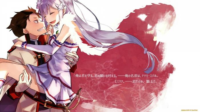 Субару, ну прекрати! Аниме, Re:Zero kara, Emilia, Natsuki subaru
