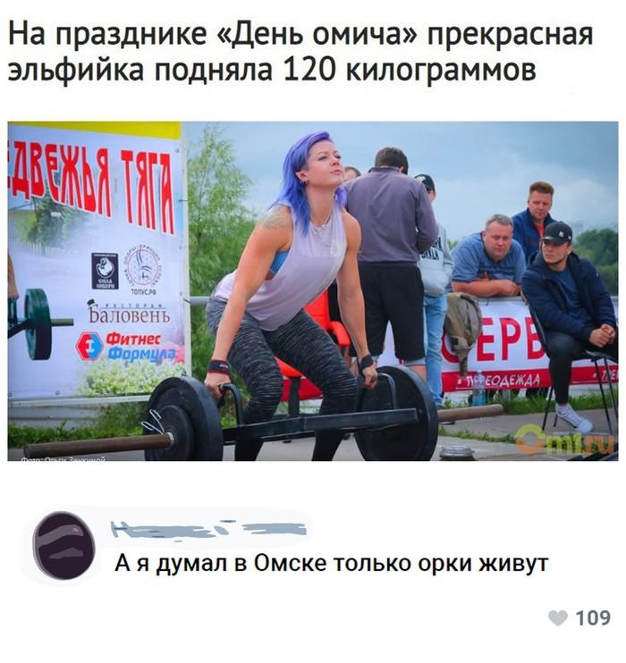 Омская эльфийка