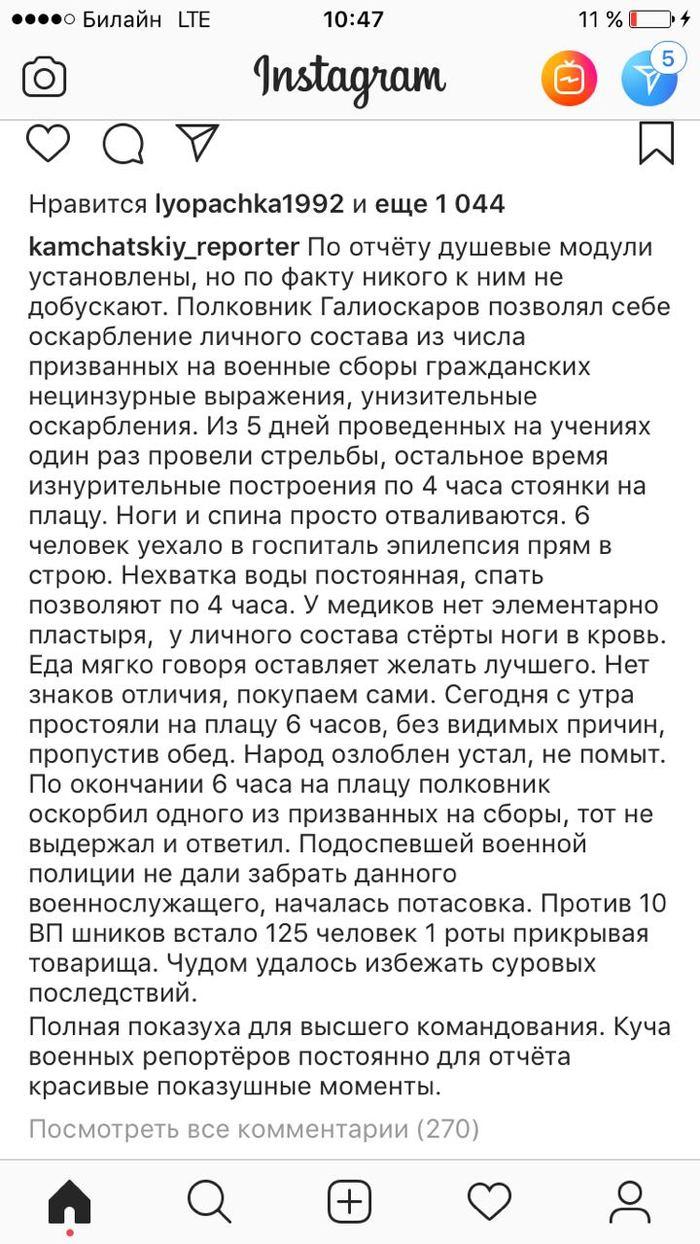 Военные сборы на камчатке Россия, Армия, Военные сборы, Показуха