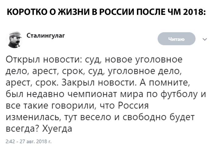 Коротко о жизни в России