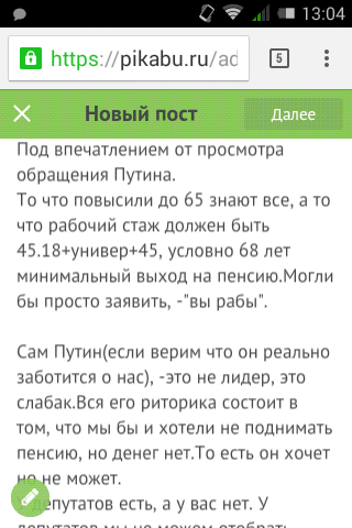 Пенсионная реформа. Пенсионная рефо, Путин, Я здесь живу