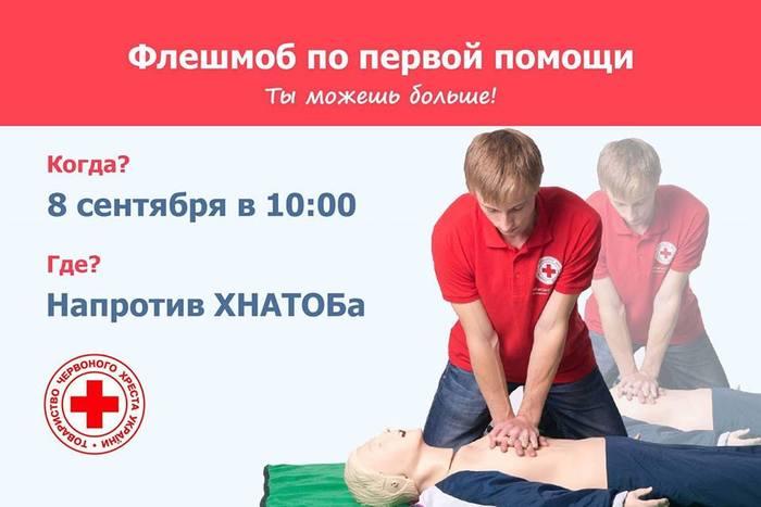 Флешмоб по первой помощи – Ты можешь больше Харьков, Красный крест, Первая помощь, Флешмоб