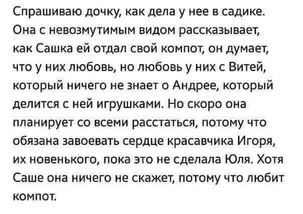 Игоря жалко!