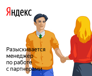 Рептилоиды спалились Яндекс, Рептилоиды