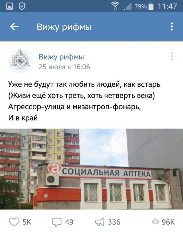 Немного картиночек вижу рифму Вижу рифму, Скриншот, ВКонтакте, Длиннопост