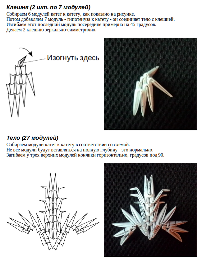 Схемы сборки модульного оригами в картинках