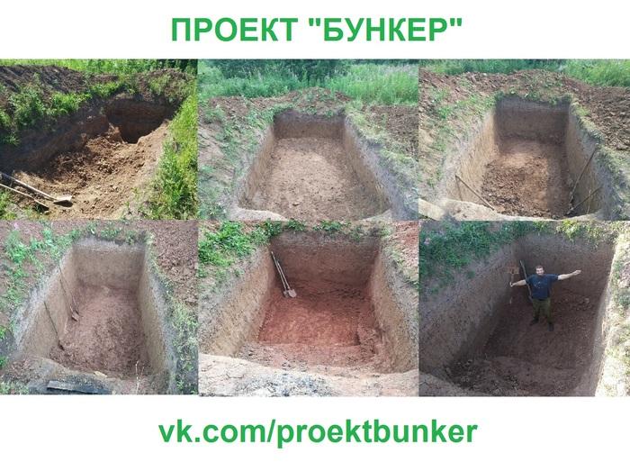 Строим бункер своими руками. ч.5 Бункер, Строим бункер своими руками, Видео, Длиннопост